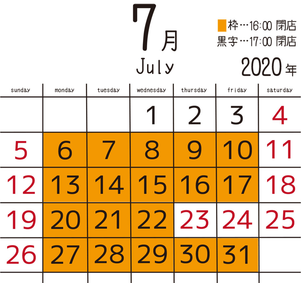 2020年7月店舗カレンダー