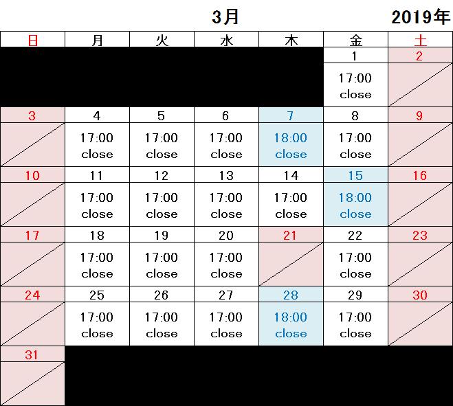 2019年3月店舗カレンダー