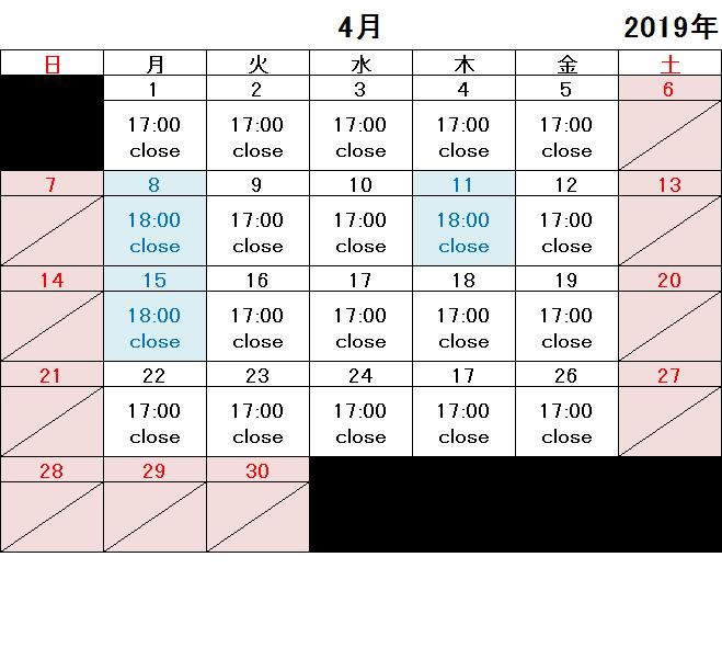 2019年4月店舗カレンダー