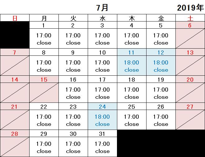 2019年7月店舗カレンダー