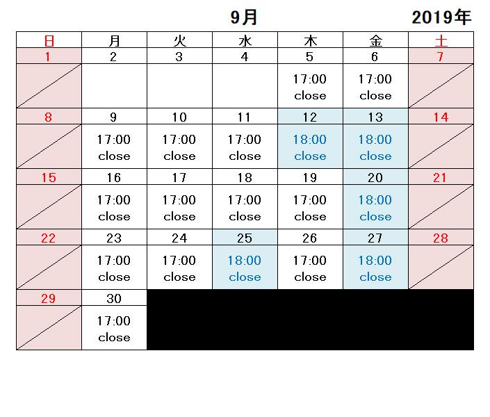 2019年9月店舗カレンダー