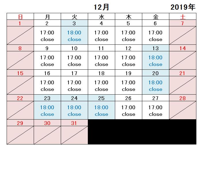 2019年12月店舗カレンダー