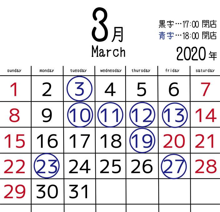 2020年3月店舗カレンダー