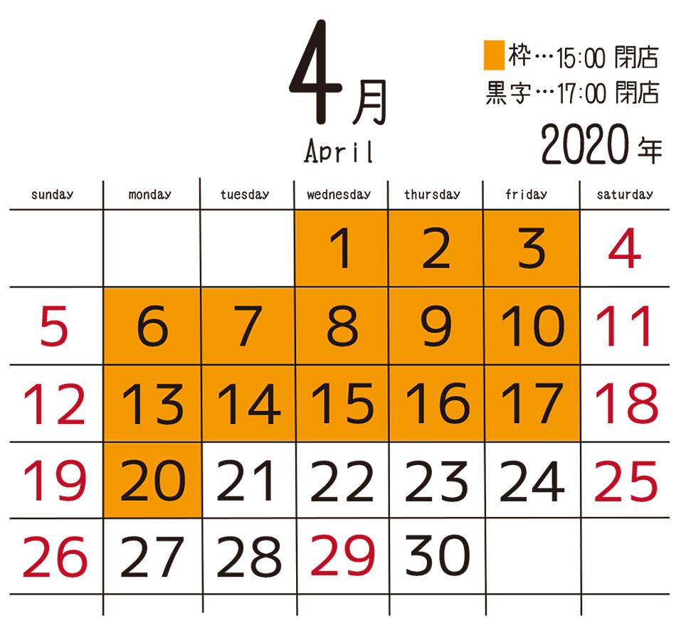 2020年4月店舗カレンダー