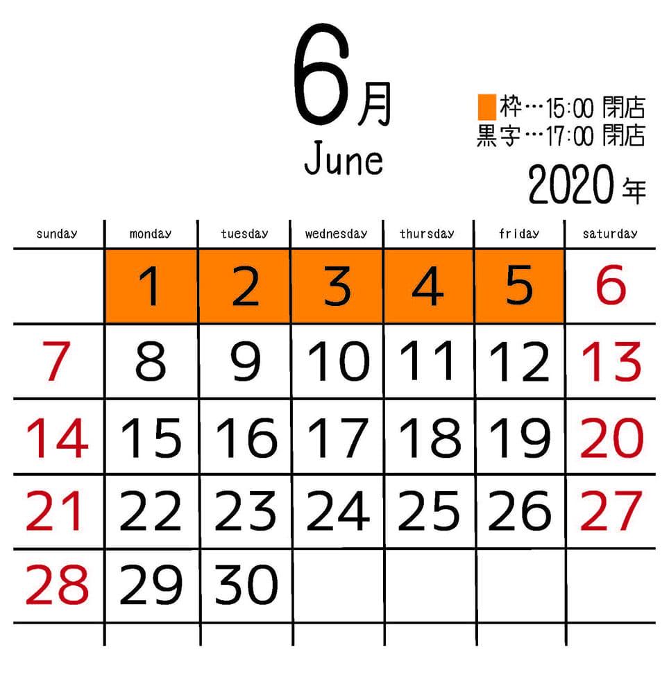 2020年6月店舗カレンダー