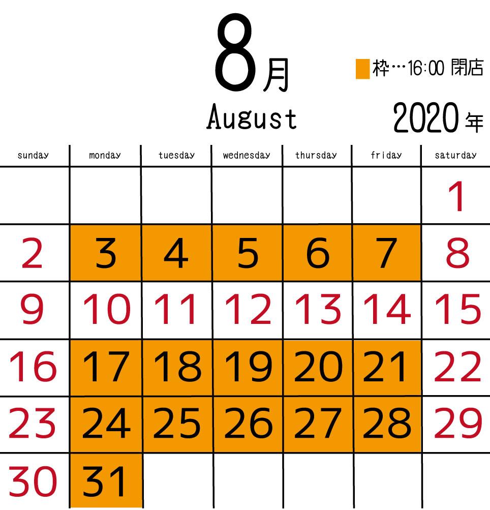2020年8月店舗カレンダー